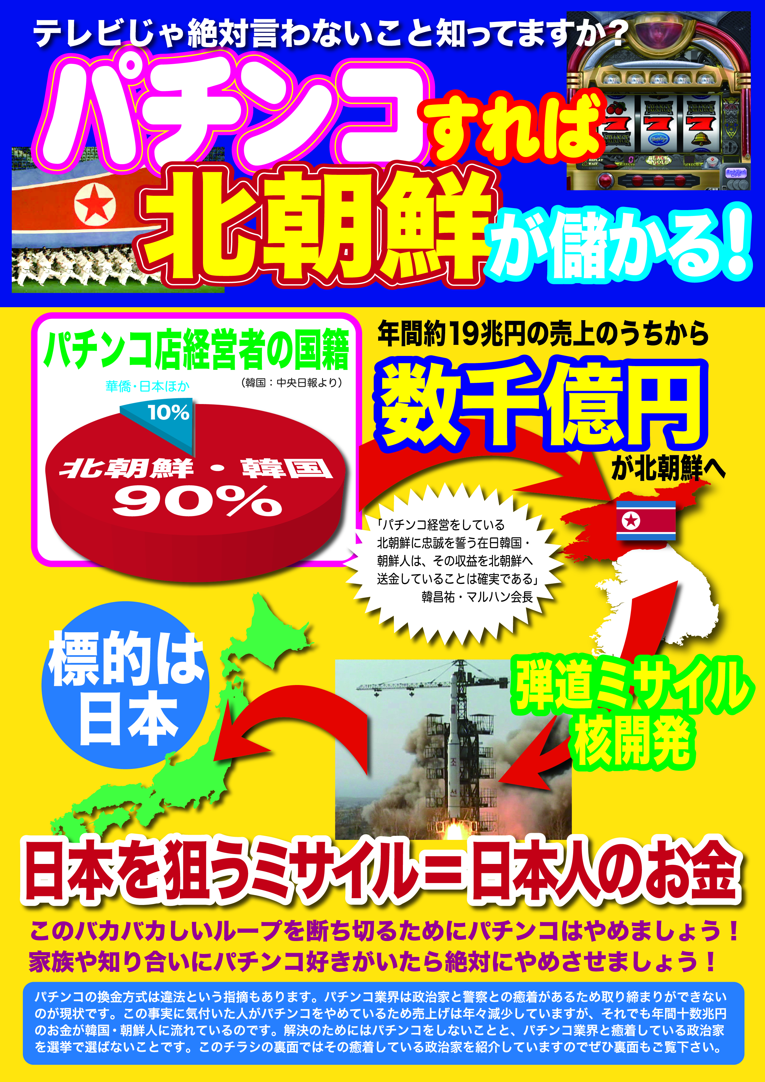 http://www.pachinko-abolition.net/pdfs/201305flyer1_head.jpg
